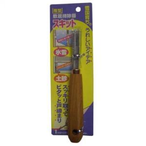 浅野木工 箱型敷居掃除器(スキット)  11092|family-tools