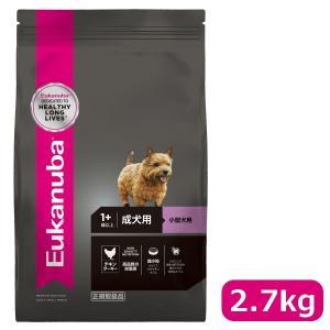 (正規品)ユーカヌバ 成犬用 1歳〜6歳小型犬用 超小粒 2.7kg