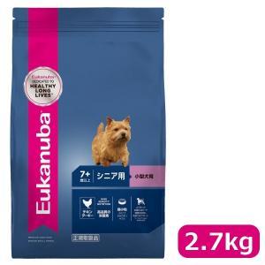 (正規品)ユーカヌバ シニア用 7歳〜10歳小型犬用 超小粒 2.7kg