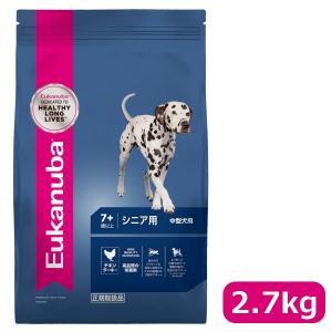 (正規品)ユーカヌバ シニア用 7歳以上中型犬用 小粒 2.7kg