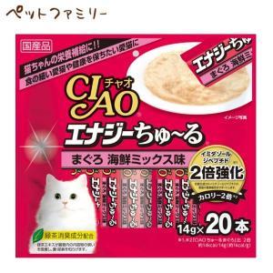 いなば CIAO エナジーちゅ〜る まぐろ 海鮮ミックス味 14g 20本入り (12600229)