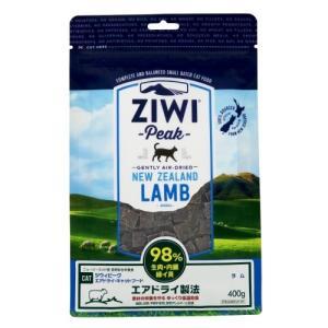 Ziwipeak エアドライ・キャットフード ラム 400g (32400510)