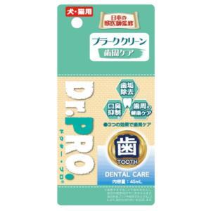 (正規品)ニチドウ Dr.PRO ドクタープロプラーククリーン 45ml (52104076)