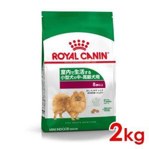 ロイヤルカナンLHN インドア ライフ シニア 2kg(52901022)