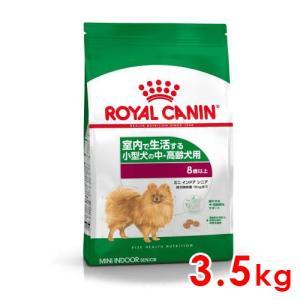 ロイヤルカナンLHN ミニインドア シニア 3.5kg(52901028)※お一人様4個まで|familypet