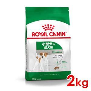 ロイヤルカナン ミニアダルト 2kg 小型犬成犬用 生後10ヵ月齢から8歳まで(52901091) ※お一人様5個まで|familypet