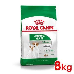 ロイヤルカナン ミニアダルト 8kg 小型犬成犬用 生後10ヵ月齢から8歳まで(52901092)● ※お一人様5個まで|familypet
