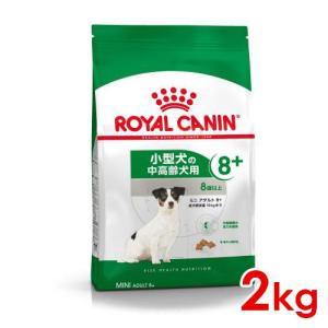 ロイヤルカナン ミニアダルト8+ 2kg 小型犬高齢犬用:8歳以上 ※お一人様5個まで|familypet