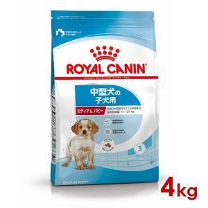 ロイヤルカナン ミディアムパピー 4kg  中型犬の子犬用(生後12ヵ月齢まで)(52901104)※お一人様4個まで|familypet