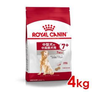 (正規品)ロイヤルカナン ミディアムアダルト+7 4kg 7歳以上の中型犬・高齢犬用