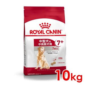 ロイヤルカナン ミディアムアダルト+7 10kg  7歳以上の中型犬・高齢犬用● ※お一人様5個まで familypet