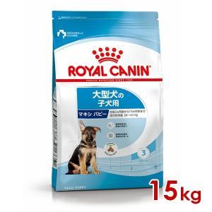 ロイヤルカナン マキシパピー 15kg 大型犬・子犬用 生後15ヵ月齢未満● ※お一人様5個まで|familypet