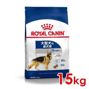 ロイヤルカナン マキシアダルト 15kg 大型犬・成犬用 生後15ヵ月齢から5歳未満● ※お一人様5個まで|familypet