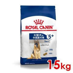 ロイヤルカナン マキシアダルト+5 15kg 大型犬・高齢犬用 5歳以上● ※お一人様5個まで|familypet