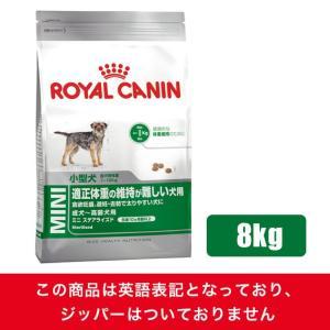 (正規品)(送料無料)ロイヤルカナン ミニステアライズド 8kg