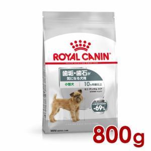 歯垢・歯石が気になる小型犬のための特別な栄養バランスに配慮したフードです。  よく噛む設計が歯石形成...