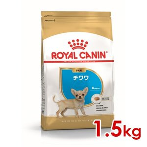 ロイヤルカナン BHN チワワ パピー 子犬用 生後8ヶ月齢まで 1.5kg ※お一人様5個まで|familypet