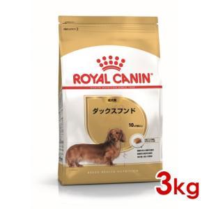 ロイヤルカナン ダックスフンド 成犬用 3kg(52902037) ※お一人様5個まで|familypet