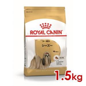 ロイヤルカナン シーズー 成犬・高齢犬用 1.5kg 生後10ヶ月齢以上 ※お一人様5個まで|familypet