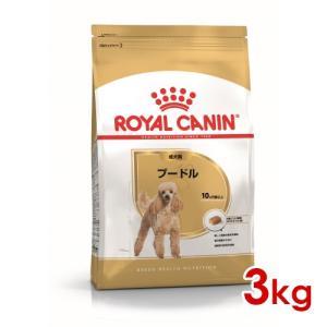 ロイヤルカナン プードル 成犬用  3kg(52902062)※お一人様4個まで|familypet