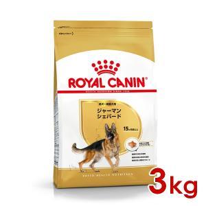 (正規品)ロイヤルカナン ジャーマンシェパード 成犬・高齢犬用 3kg 生後15ヶ月齢以上