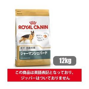 (正規品)(送料無料)ロイヤルカナン ジャーマンシェパード 成犬・高齢犬用12kg 生後15ヶ月齢以上