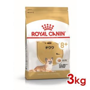 ロイヤルカナン チワワ 中・高齢犬用 3kg(52902140)※お一人様4個まで|familypet
