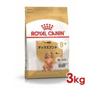 ロイヤルカナン ダックスフンド 中・高齢犬用 3kg(52902143)※お一人様4個まで|familypet