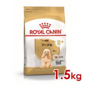 ロイヤルカナン BHN プードル 中・高齢犬用 1.5kg ※お一人様5個まで|familypet