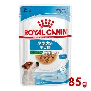 ロイヤルカナン BHN-WET パウチ ミニパピー 子犬用 85g(52904017) ※お一人様5個まで|familypet