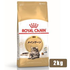 ロイヤルカナン メインクーン 成猫用2kg 15ヵ月齢〜10歳までのメインクーン専用  ※お一人様5個まで familypet