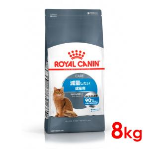 ロイヤルカナン ライトウェイトケア 減量したい成猫用 8kg (52905108)● ※お一人様5個まで|familypet