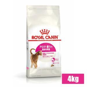 (正規品)ロイヤルカナン  アロマ エクシジェント  4kg(52905112)