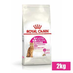 (正規品)ロイヤルカナン プロテイン エクシジェント 高タンパクな栄養バランス 2kg(52905121)