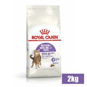 ロイヤルカナン FHN アペタイト コントロール ステアライズド 2kg(52905161)