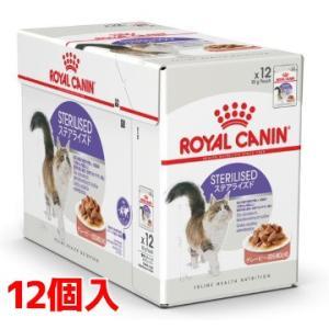 (正規品)ロイヤルカナン ステアライズド ウェットパウチ 85g×12個 過食・避妊・去勢で太りやすい猫用(52909965)