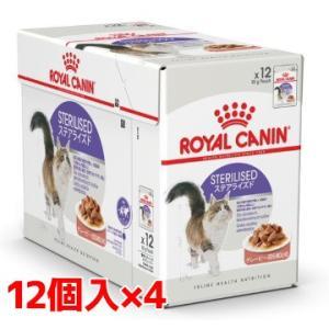 (正規品)ロイヤルカナン ステアライズド ウェットパウチ 85g×48個 過食・避妊・去勢で太りやすい猫用(52909986)