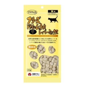 ママクック フリーズドライ・ムネ肉レバー Mix 猫用 20g(71900055) familypet