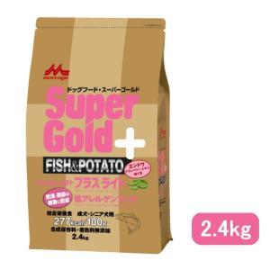 (正規品)森乳サンワールド スーパーゴールド フィッシュ&ポテト プラス 肥満・関節ケア用 2.4kg (78100058)