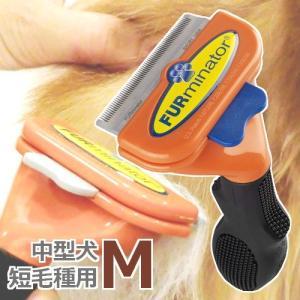 (正規品)ライトハウス ファーミネーター 中型犬 M 短毛種用