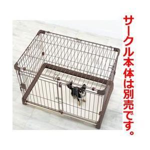 (正規品)リッチェル ペット用お掃除簡単サークル 屋根面 (92500174)
