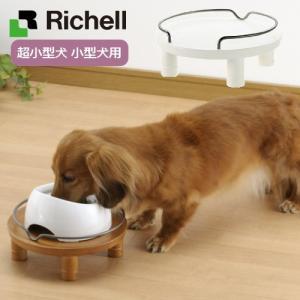リッチェル ペット用 木製テーブル シングル ホワイト 超小型犬・小型犬用 食器台 (9250032...