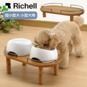 リッチェル ペット用 木製テーブル ダブル ブラウン 超小型犬・小型犬用 食器台 (92500321...