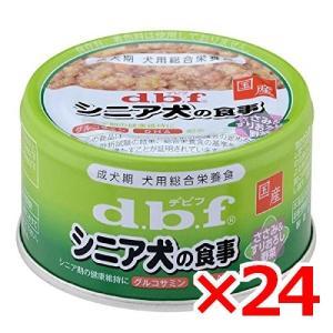 (正規品)デビフペット シニア犬の食事ささみ&...の関連商品7