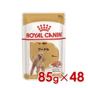 ロイヤルカナン BHN-WET プードル 成犬〜高齢犬(ウェット) 85g×48(52904502) ※お一人様5個まで|familypet