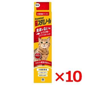 栄養補給ペースト 猫スタミノール 食欲がないときに 50g ×10個 (s6610003) familypet