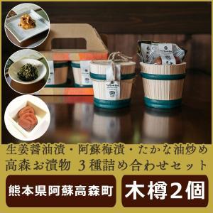 FAMILY TREE TAKAMORI プロジェクト企画商品(熊本県阿蘇郡高森町)  ■木樽2個入...