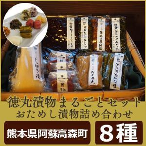 ■徳丸漬物まるごとセット   ■阿蘇産もしくは熊本県産の野菜をこだわりの製法で漬けた自慢の漬物の詰め...