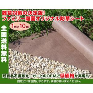 防草シート ファミリー庭園オリジナル 1m×10m (ピン別売)   雑草対策|famitei