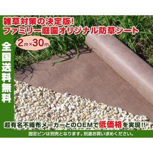 ファミリー庭園オリジナル  防草シート 2m×30m (ピン別売)   雑草対策|famitei